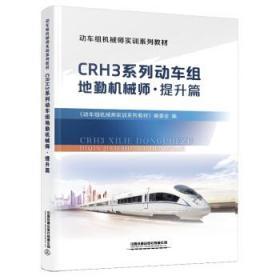 CRH3系列动车组地勤机械师.提升篇