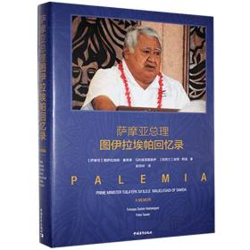 萨摩亚总理图伊拉埃帕回忆录