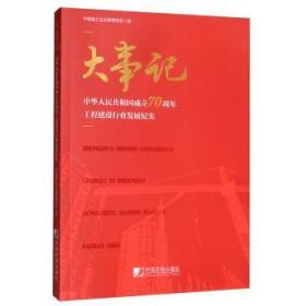 大事记 中华人民共和国成立70周年 工程建设行业发展纪实