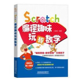 scratch编程趣味玩转数学