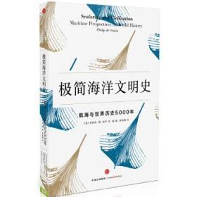 极简海洋文明史(中信)