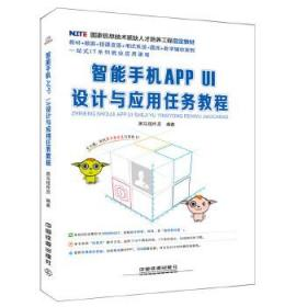 智能手机APP UI设计与应用任务教程