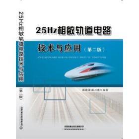 25Hz 相敏轨道电路技术与应用