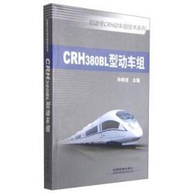 CRH380BL型动车组