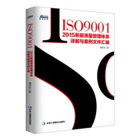 ISO9001 2015新版质量管理体系详解与案例