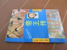中国历代帝王传