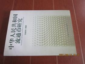 中华人民共和国流通币研究