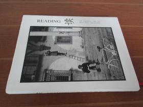READING 读(读库十周年特别纪念)