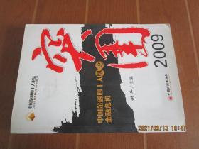 突围2009:中国金融四十人纵论金融危机