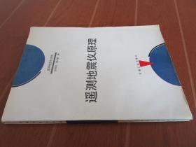 遥测地震仪原理