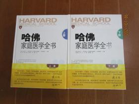 哈佛家庭医学全书 上下