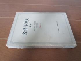 经济学说史讲义(上册)