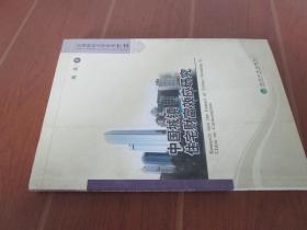 中国城镇住宅财富效应研究