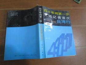 四十年间第一步:大陆记者首次台湾行