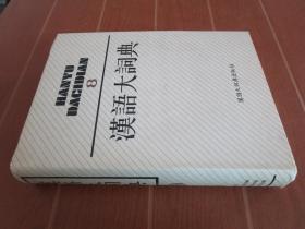汉语大词典(8)
