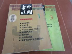 中国书法2000年第1.3两期