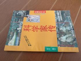 中国历代科学家传