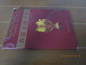 香港金融十年(1997-2007)