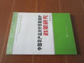 中国农产品对外贸易保护政策研究