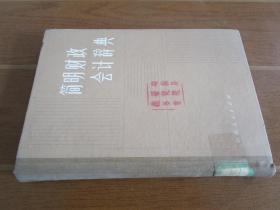 简明财政会计辞典