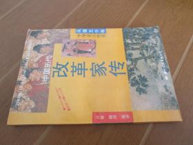 中国历代改革家传