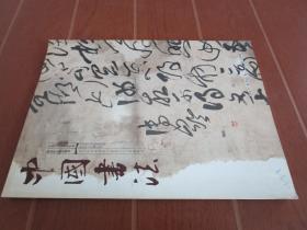 中国书法2007年第6期