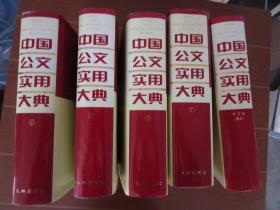中国公文实用大典(全4册+光盘)