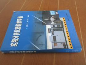 实用分析仪器检修手册