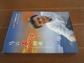 马云点评创业—CCTV赢在中国现场精彩点评实录