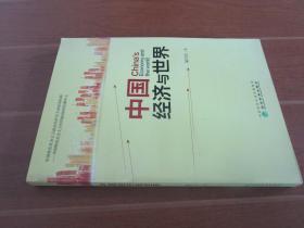 中国经济与世界