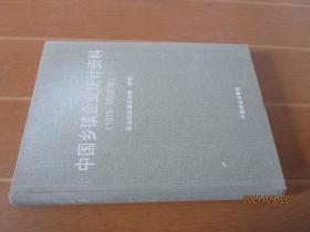 中国乡镇企业统计资料:1978~2002