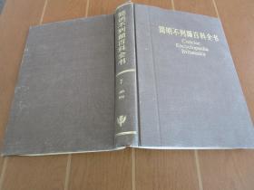 简明不列颠百科全书7