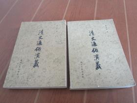 清史通俗演义(上下