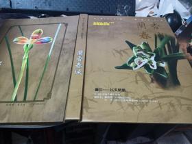 第二十一届中国(昆明)兰博会会刊 澜香春城