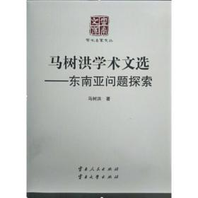 马树洪学术文选——东南亚问题探索