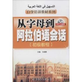 自学培训教材系列·从字母到阿拉伯语会话:初级教程