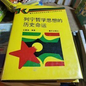列宁哲学思想的历史命运