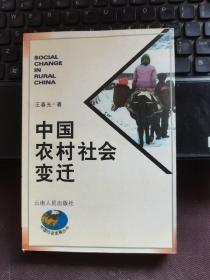 中国农村社会变迁