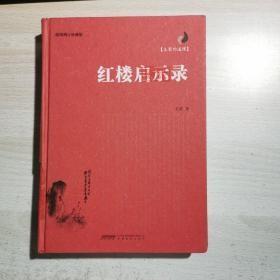 红楼启示录(插图增订珍藏版)