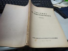 中国人民解放军第三次国内革命战争战史讲义 (征求意见稿)