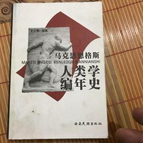 马克思恩格斯人类学编年史