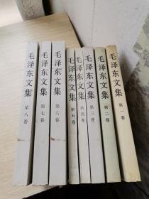 毛泽东文集 全八卷