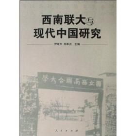 西南联大与现代中国研究