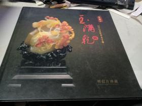 玉满乾杯 2012龙陵黄龙玉雕
