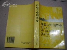苏联与中国革命:1917-1949