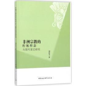 """中国历史新编:古代史(上册)/普通高等教育""""十一五""""国家级规划教材"""