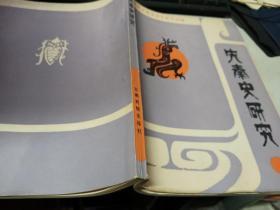 先秦史研究