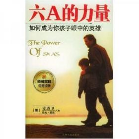 六A的力量:如何成为你孩子眼中的英雄