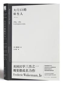大门口的陌生人:1839—1861年间华南的社会动乱