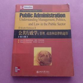 公共行政学 外文版